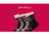 تولید جوراب مردانه و زنانه