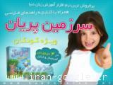 آموزش زبان انگلیسی برای کودکان/ سرزمین پریان با راهنمای فارس