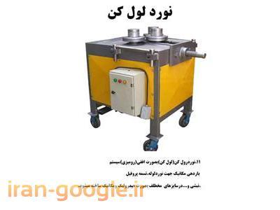 تولید کننده نورد لول کن ،تولید خم کن برقی