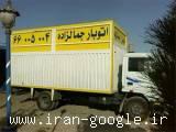 اتوبار و باربری جمالزاده حمل کالا به سراسر ایران