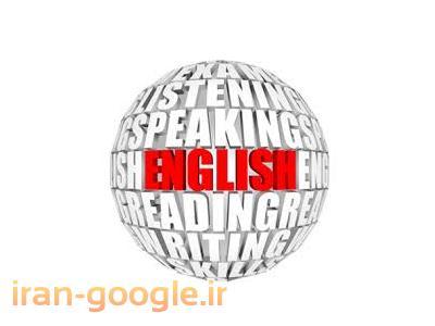 تدریس خصوصی مکالمه زبان انگلیسی از مبتدی تا پیشرفته ( تخفیف ویژه )
