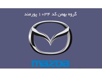 نمايندگي مجاز رتبه اول فروش و خدمات پس ازفروش مزدا ١٠٣٤ پورمند (سعادت آباد)