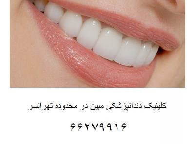 افتتاح کلینیک دندانپزشکی مبین در محدوده تهرانسر