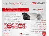 فروش نصب آموزش دوربین مداربسته هایک ویژن