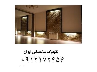 بازسازی و نوسازی ساختمان در شمال تهران
