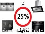 پایین ترین قیمت لوازم و تجهیزات آشپزخانه