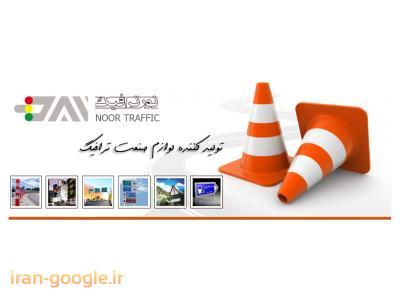 نورترافیک طراحی و تولید علائم و  تجهیزات ترافیکی