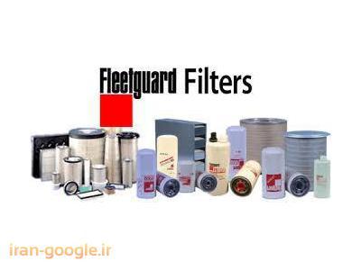 واردات و مرکز پخش فیلترهای Fleetguard  اصلی در ایران