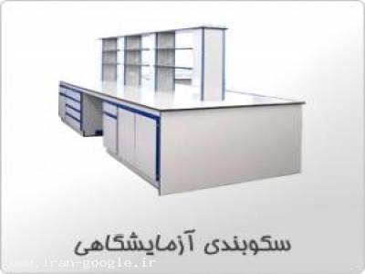 سکوبندی آزمایشگاه و هود آزمایشگاه