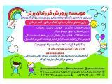 موسسه استعدادیابی کودکان در غرب تهران
