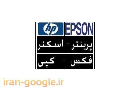فروش پرینتر سوزنی اپسون و اولیوتی زیر قیمت بازار - نادر مرادی