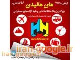رزرو آنلاین بلیط هواپیما و تورهای مسافرتی در اینترنت