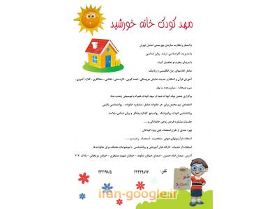 مهد کودک و پیش دبستانی خانه خورشید در محدوده میدان امام حسین