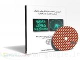 کتاب آموزش ساخت تابلو روان | آموزش تابلو روان وارداتی ، آموزش تابلو led