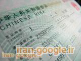 اخذ ویزای آنلاین