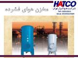 فروش مخازن هوای فشرده ساخت شرکت هوا ابزار تهران (HATCO)
