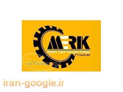 پمپ وکیوم مریک (طراحی و تولید پمپ های وکیوم روخنی وساکشن های مرکزی)