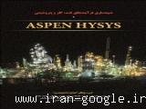 شبیهسازی فرآیندهای نفت، گاز و پتروشیمی با ASPEN HYSYS