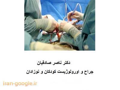 فوق تخصص جراحی و اورولوژی کودکان و نوزادان