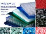 تولید کننده انواع گرانول پلی کربنات ، پی سی پلیمر
