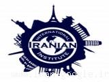 موسسه زبان بین المللی ایرانیان آموزش زبان های انگلیسی آلمانی فرانسه اسپانیایی و...