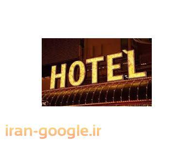 فروش هتل با موقعیت فوق ممتاز در استان اردبیل