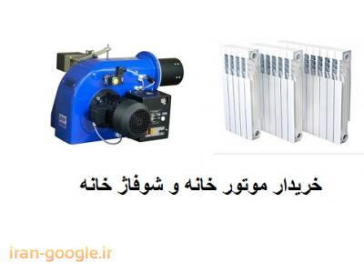 خریدار موتورخانه و شوفاژ خانه در کرج و تهران
