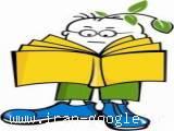 مشاوره درسی و هدایت تحصیلی