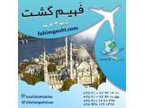 تور استانبول با فهیم گشت با ارزان ترین قیمت