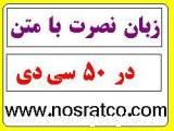 آموزش مکالمه زبان نصرت با متن دروس