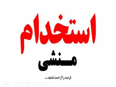 استخدام منشی خانم آشنا به کامپیوتر در شمال تهران