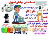 خدمات كولر گازي  سپاهان اصفهان