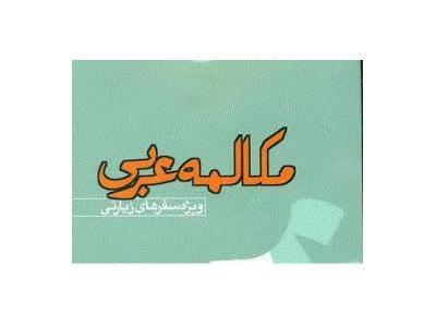 آموزش مکالمه عربی ویژه  زائرین عتبات عالیه