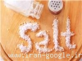 تهیه وتولید انواع نمک حفاری ،نمک صنعتی ، نمک مخصوص چاههای ارت ،سنگ نمک کلوخه
