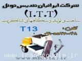 دستگاه شاتکریت گچ پاش حلزونی مدل T4