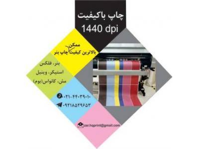 خدمات چاپ بنر و چاپ بنر تبلیغاتی در مرکز چاپ بنر زر