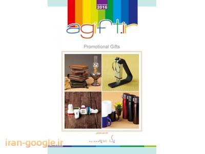 مجموعه هدایای تبلیغاتی یک هدیه Agift.ir