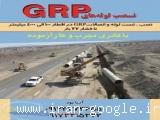 نصب لوله های جی آر پی(GRP)