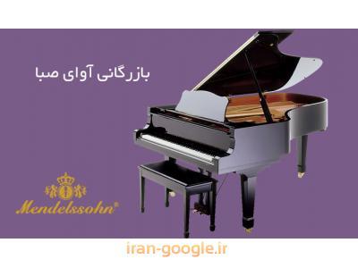 نماینده انحصاری فروش   پیانو مندلسون آلمان و شانگهای در ایران