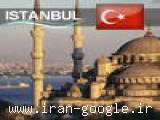 تور ترکیه (3 شب و 4 روز) استانبول