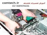 آموزش تعمیرات سخت افزار کامپیوتر (با مدرک رسمی)