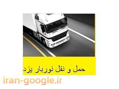 حمل و نقل نوربار یزد حمل خرده بار به تمام نقاط کشور