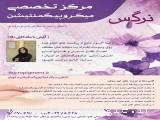 مرکز تخصصی میکروپیگمنتیشن نرگس علی پور