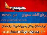 وقت سفارت آمریکا.پیکاپ ویزا در ارمنستان..یزدان گشت سفیران