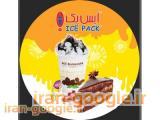 تولید و پخش انواع آیس پک ، انواع بستنی های سنتی ، ایرانیان آیس پک فاطمی