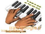 نوازندگی آسان با نُتهای فارسی آسان