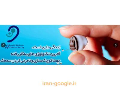 کلینیک شنوایی شناسی و تجویز سمعک  در اصفهان