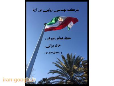 طراحی ، ساخت و اجرا مولتی تاور 70 متری در سفارت ایران در بغداد- روئین نور