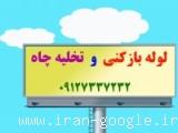 لوله بازکنی  تخلیه چاه در سراسر تهران 09127337232