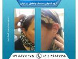 کلینیک شنوایی شناسی ایرانیان